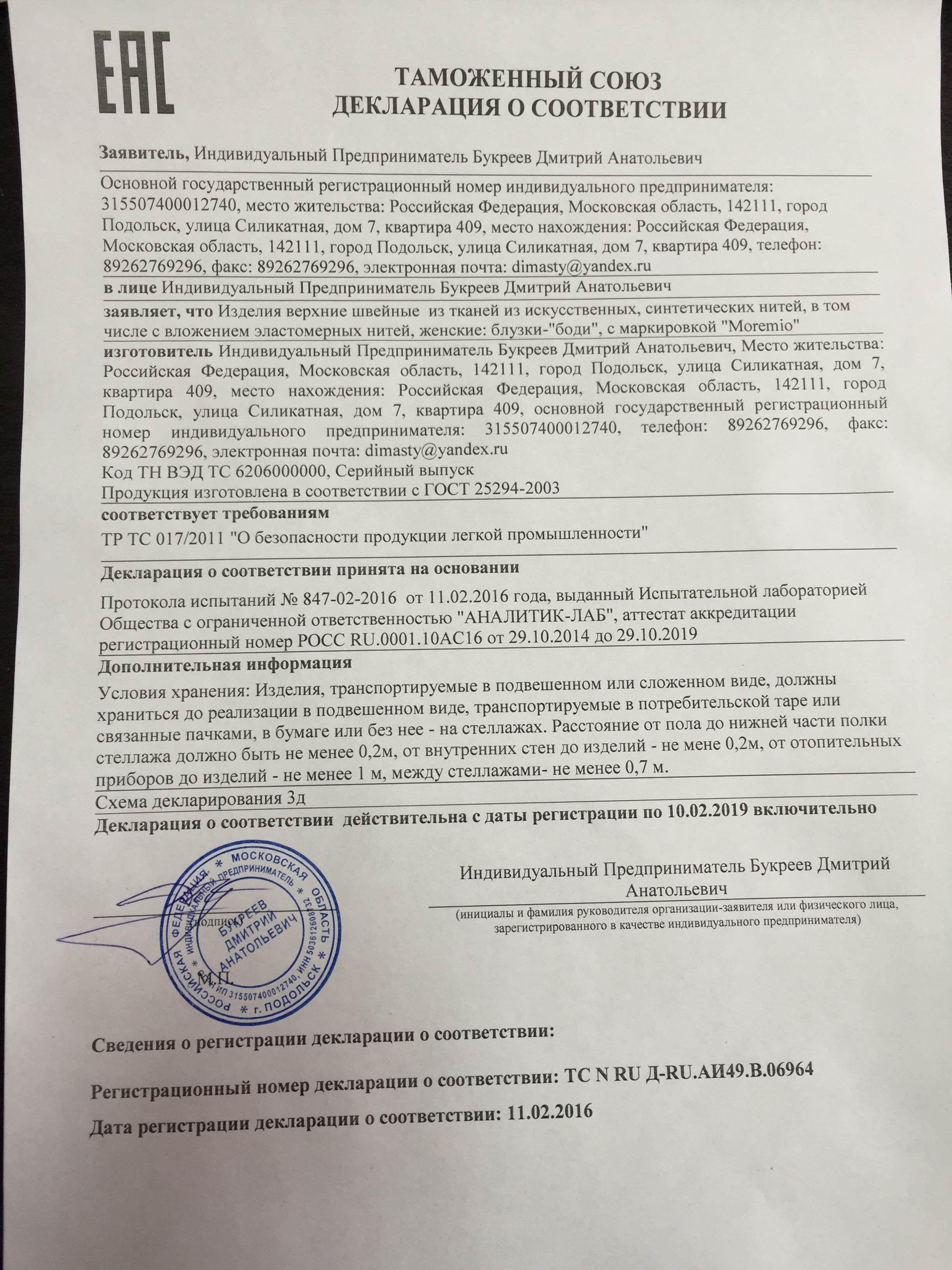 Сертификат Моремио